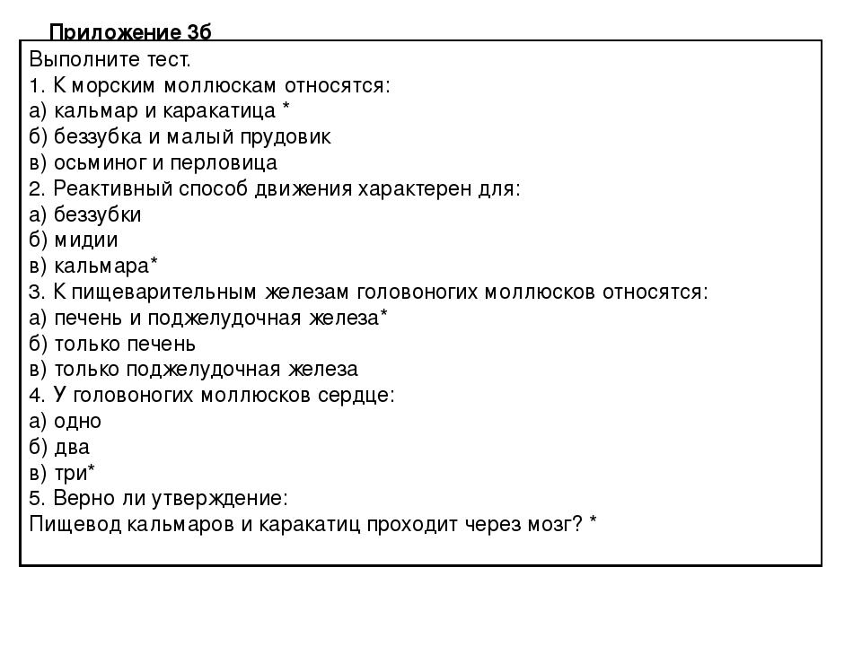 Приложение 3б Выполните тест. 1. К морским моллюскам относятся: а) кальмар и...