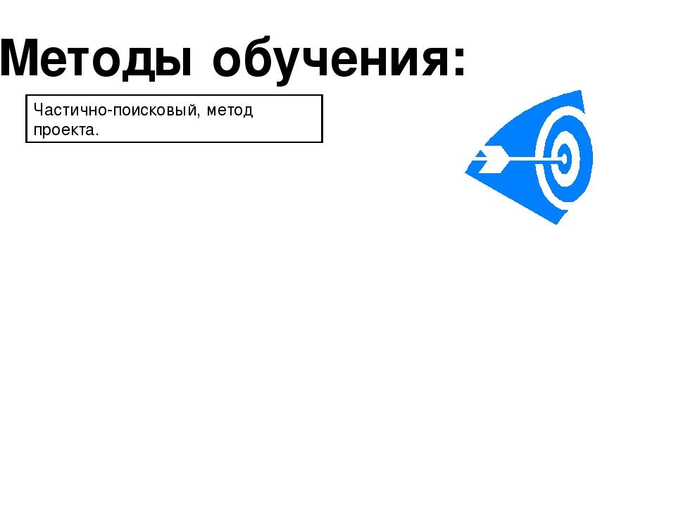 Методы обучения: Частично-поисковый, метод проекта.