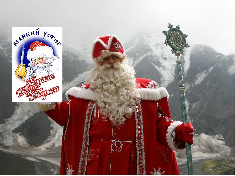 кавказский дед мороз фото очень оригинально Выбор
