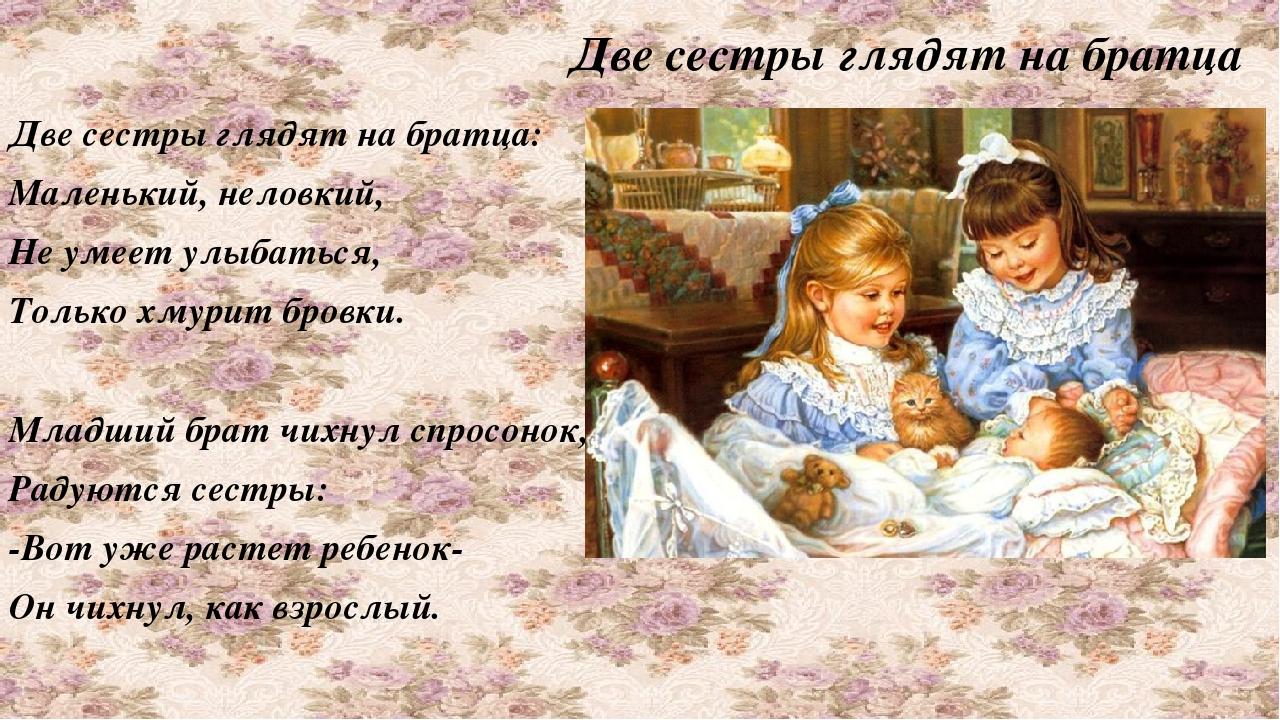 Стихи о двух сестрах короткие и красивые