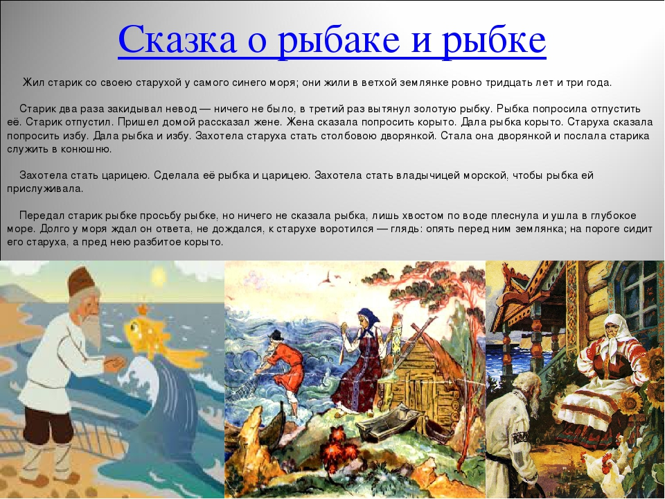 сценарий сказок пушкина о рыбаке и рыбке