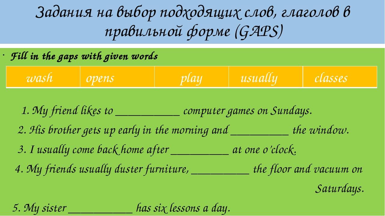 Задания на выбор подходящих слов, глаголов в правильной форме (GAPS) Fill in...