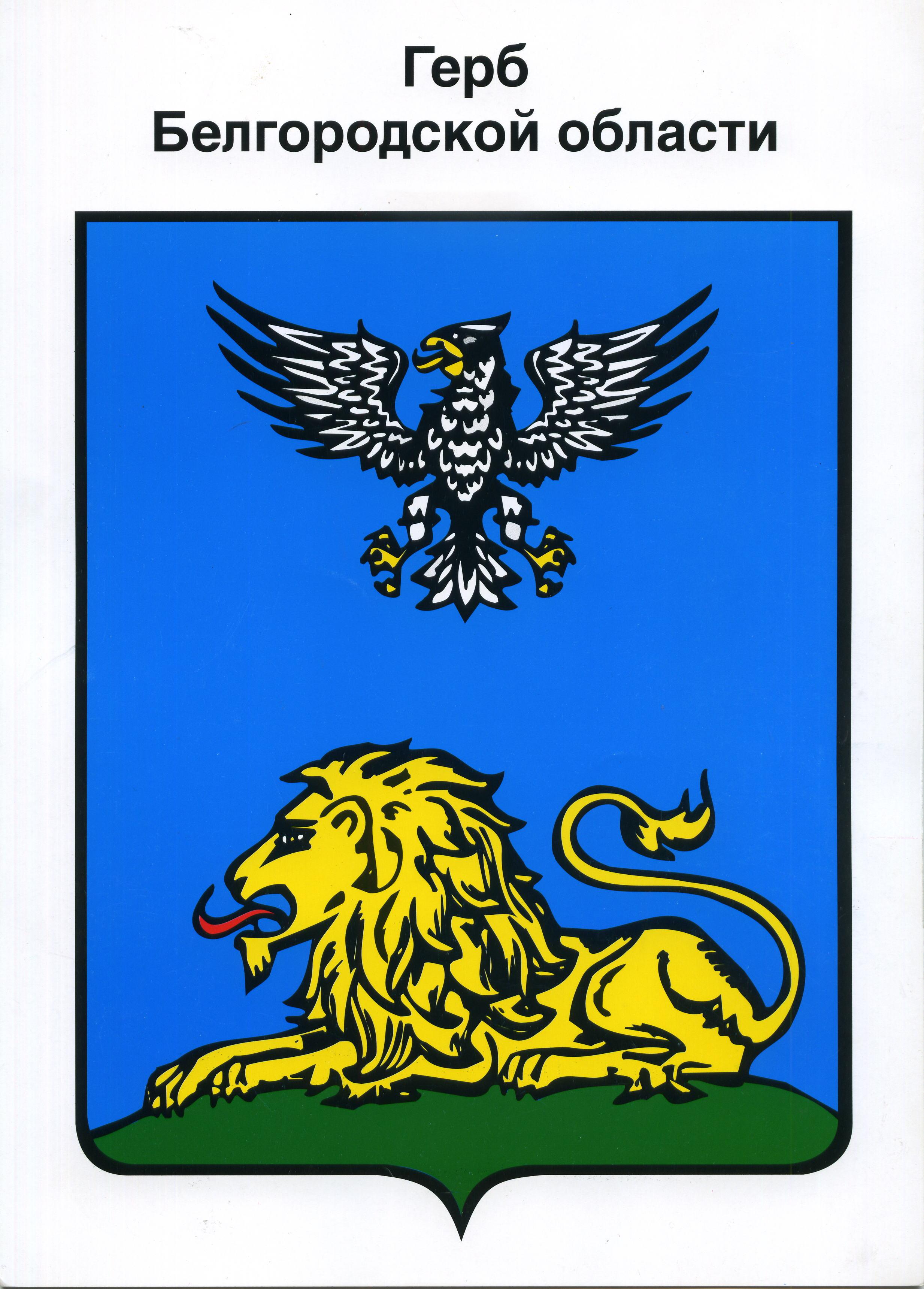 герб белгородской области раскраска