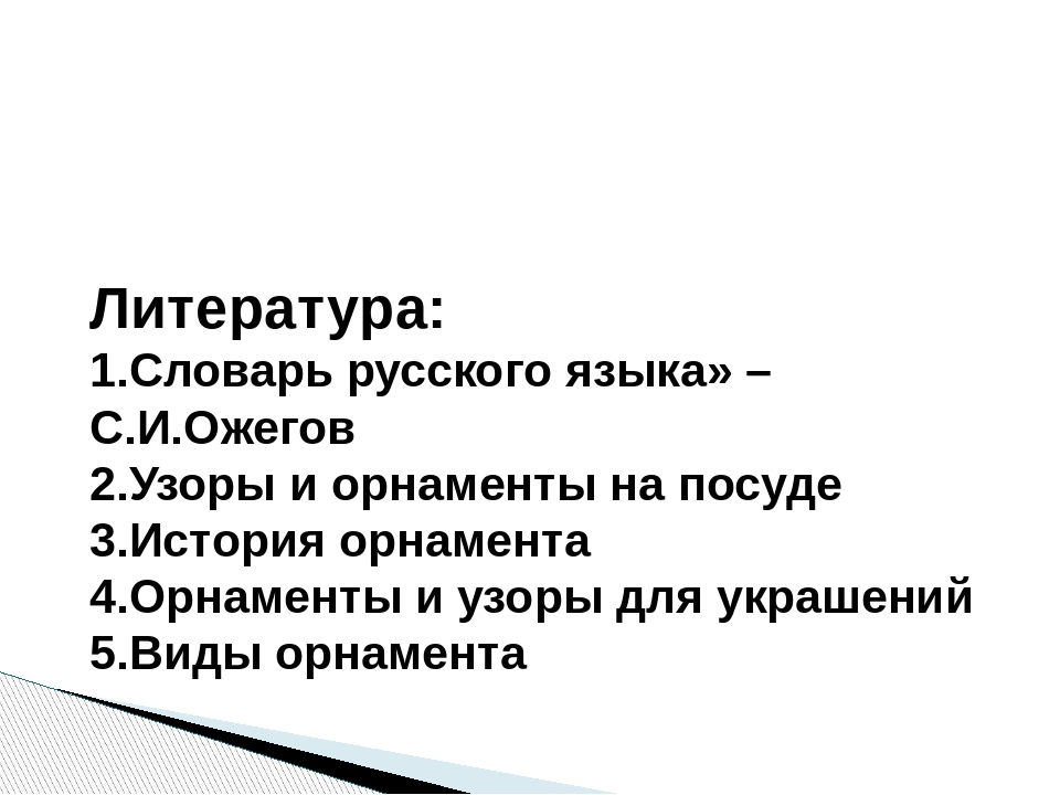 Литература: 1.Словарь русского языка» –С.И.Ожегов 2.Узоры и орнаменты на посу...