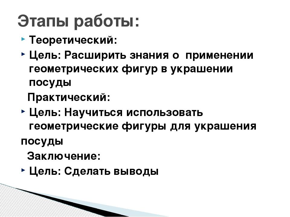 Теоретический: Цель: Расширить знания о применении геометрических фигур в укр...