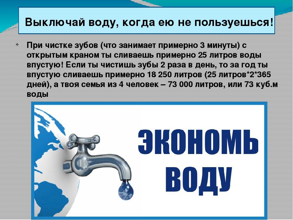 пробуждает картинки как сэкономить воду случайно