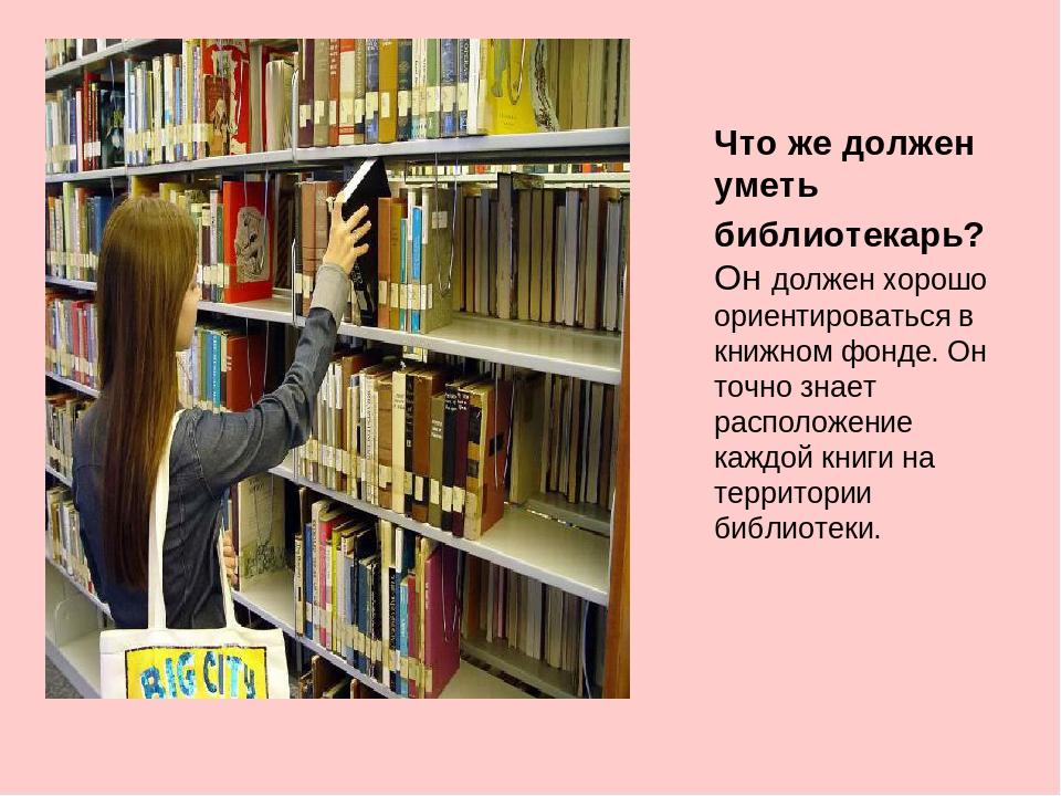 гуляете картинки про библиотеку и библиотекарей бриллиантов всегда