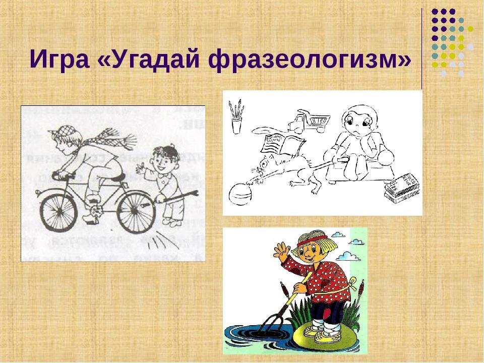 Приколы картинки, картинки с фразеологизмами 3 класс