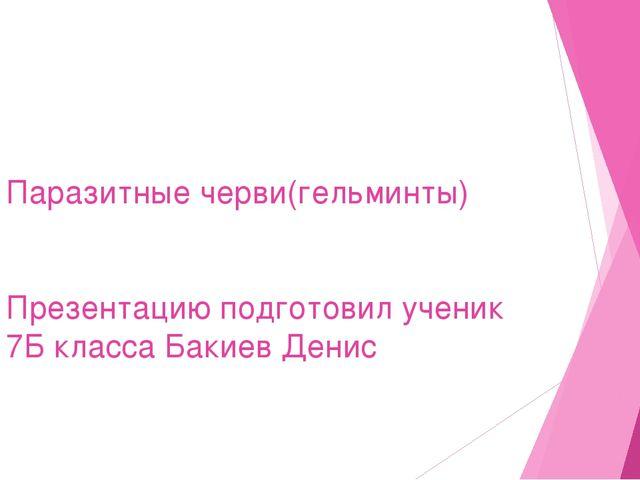 """Презентация на тему """"Паразитные черви(гельминты"""""""