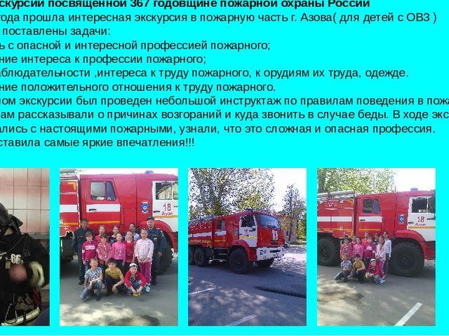 Отчёт об экскурсии посвящённой 367 годовщине пожарной охраны России В мае 201...