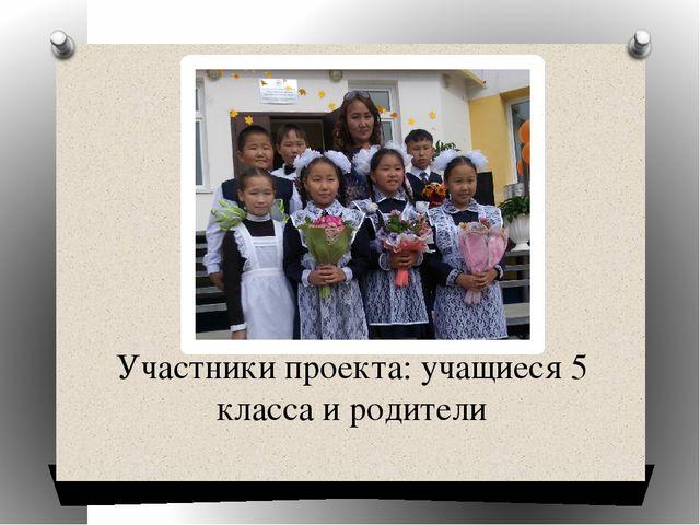 Участники проекта: учащиеся 5 класса и родители