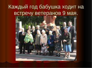 Каждый год бабушка ходит на встречу ветеранов 9 мая.