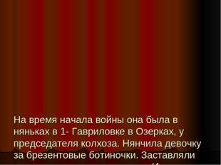 На время начала войны она была в няньках в 1- Гавриловке в Озерках, у предсе