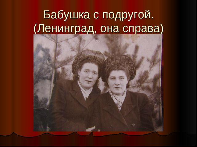 Бабушка с подругой. (Ленинград, она справа)