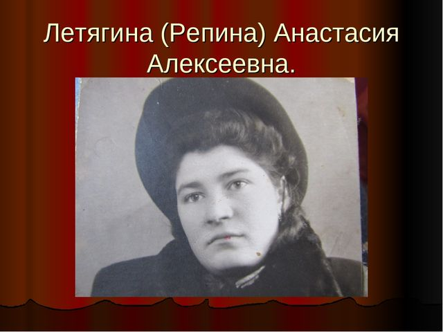 Летягина (Репина) Анастасия Алексеевна.
