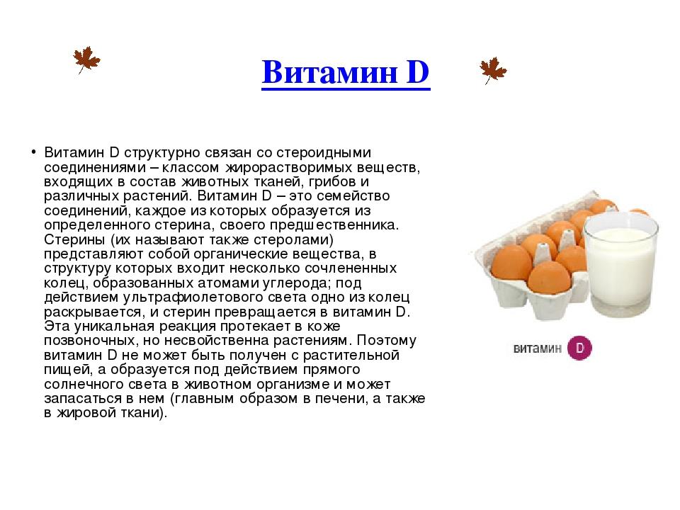 Презентация на тему витамин d
