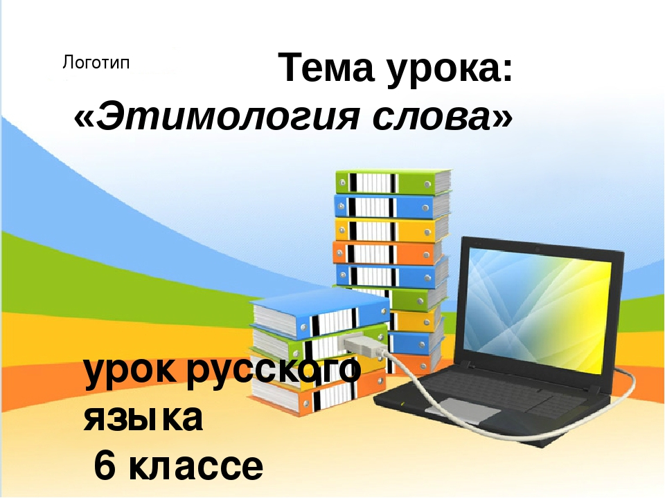 Логотип урок русского языка 6 классе Тема урока: «Этимология слова»