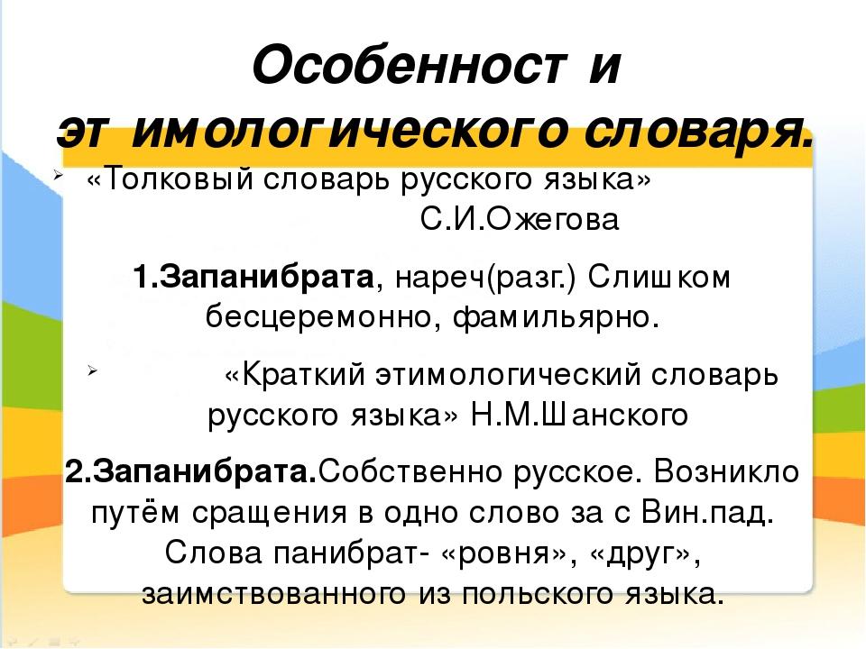 Особенности этимологического словаря. «Толковый словарь русского языка» С.И.О...