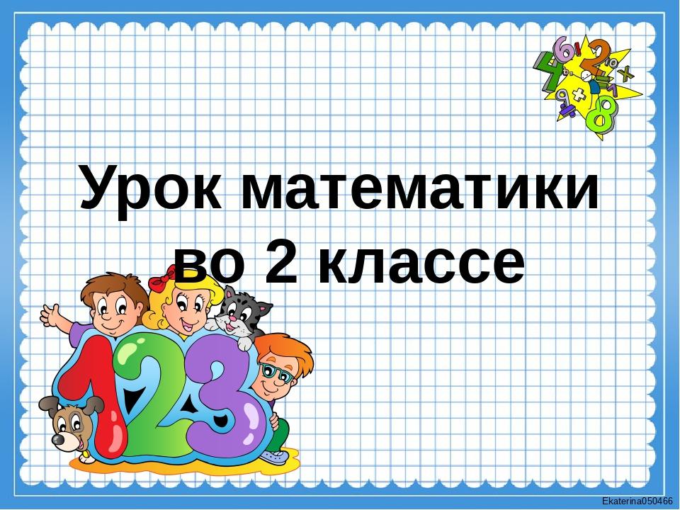 Урок математики во 2 классе Ekaterina050466