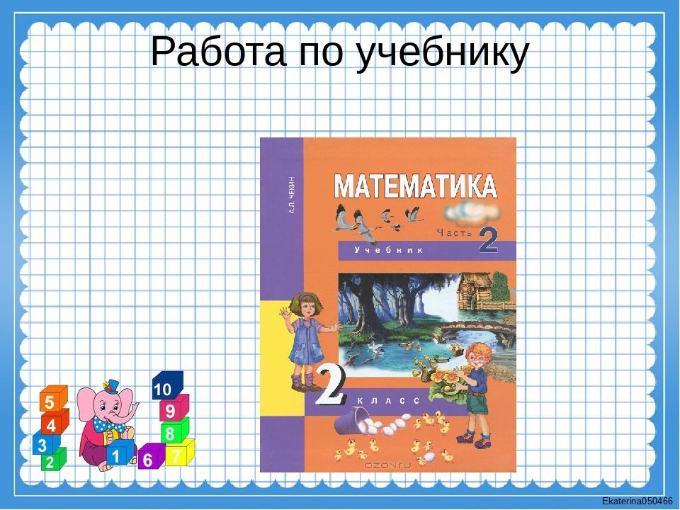 Работа по учебнику Ekaterina050466