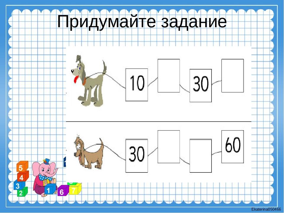 Придумайте задание Ekaterina050466