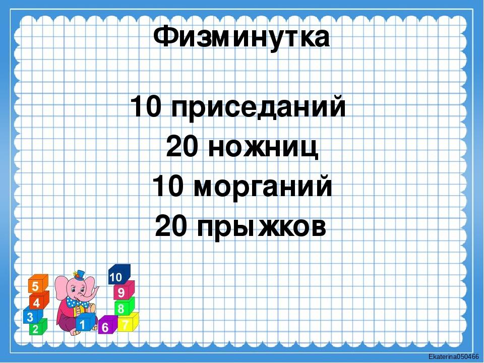 Физминутка 10 приседаний 20 ножниц 10 морганий 20 прыжков Ekaterina050466