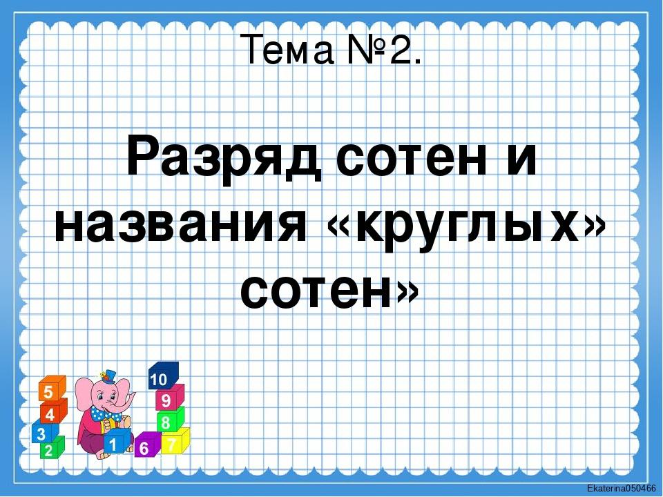 Тема №2. Разряд сотен и названия «круглых» сотен» Ekaterina050466