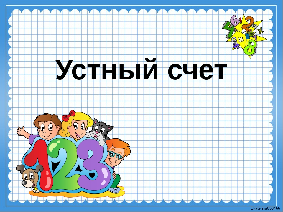 Устный счет Ekaterina050466
