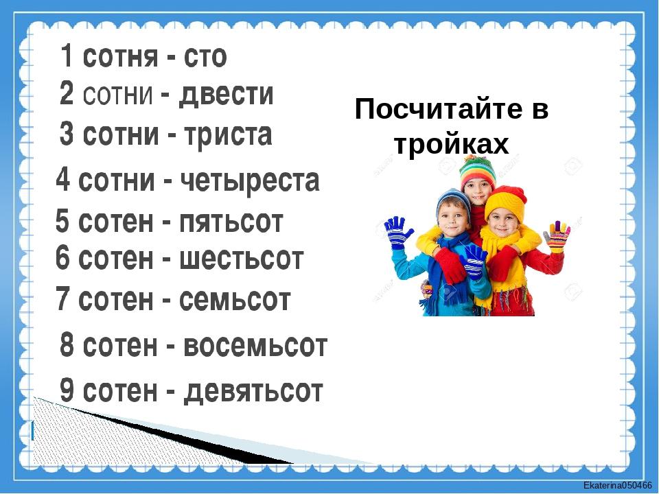 Посчитайте в тройках Ekaterina050466
