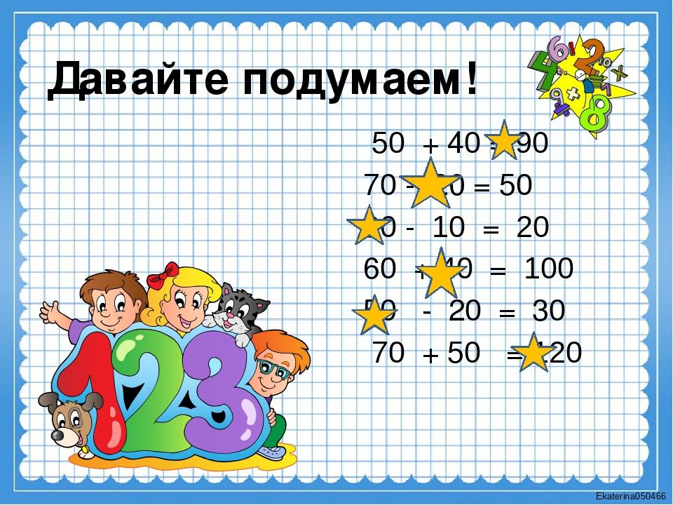 50 + 40 = 90 70 - 20 = 50 30 - 10 = 20 60 + 40 = 100 50 - 20 = 30 70 + 50 =...