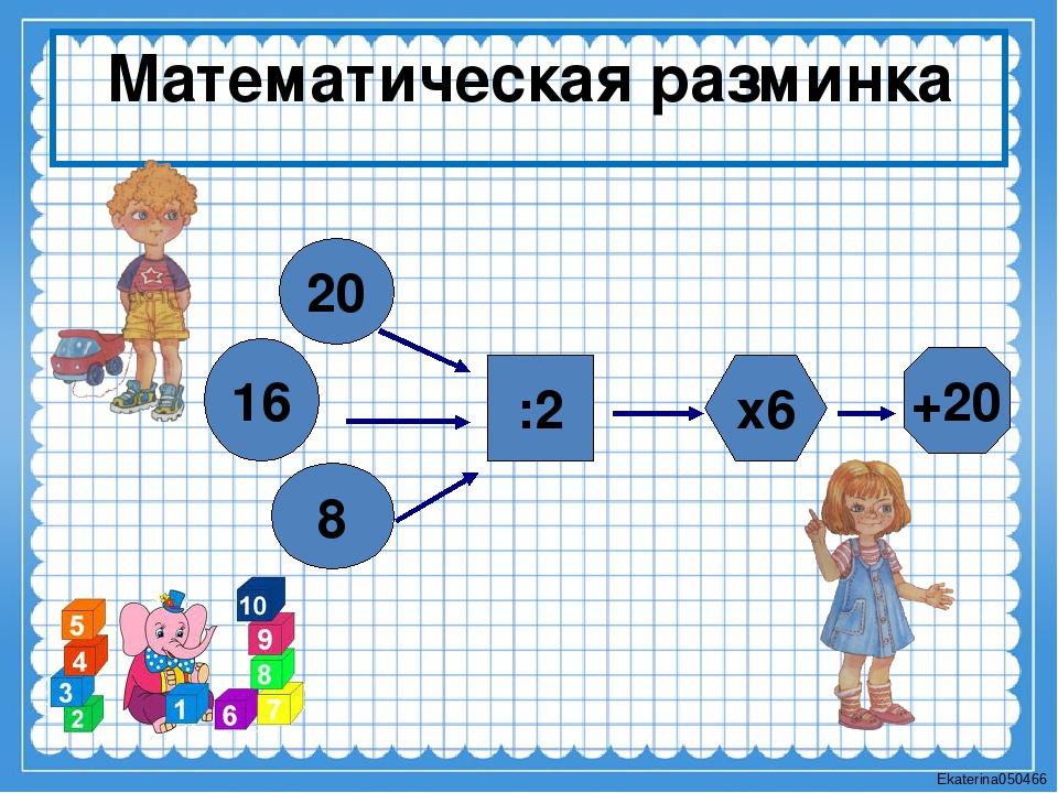 Математическая разминка 20 16 8 :2 х6 +20 Ekaterina050466