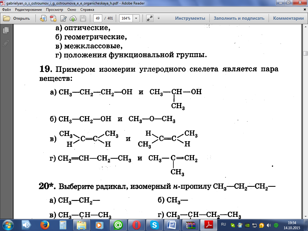 Контрольная работа по химии теория химического строения 9747