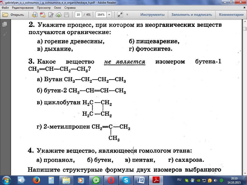 Контрольная работа теория химического строения органических соединений 7736