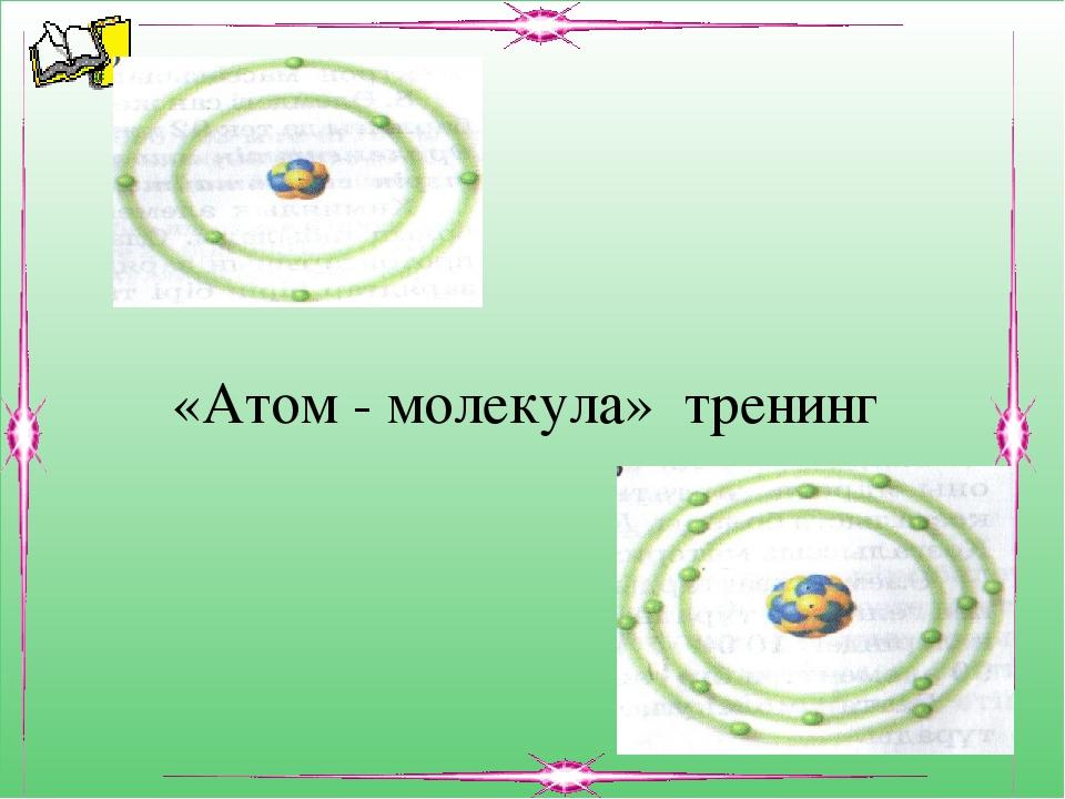 «Атом - молекула» тренинг