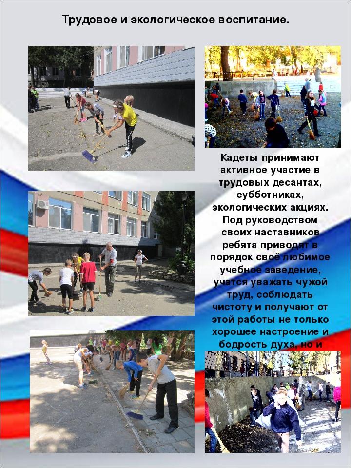 Кадеты принимают активное участие в трудовых десантах, субботниках, экологиче...