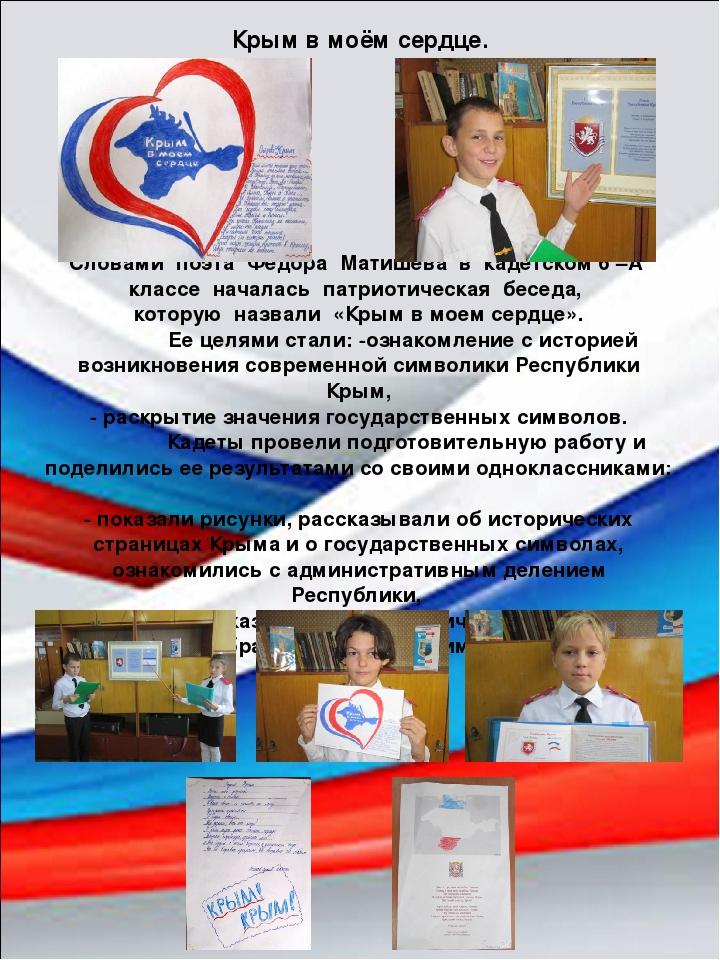 Словами поэта Федора Матишева в кадетском 6 –А классе началась патриотическая...