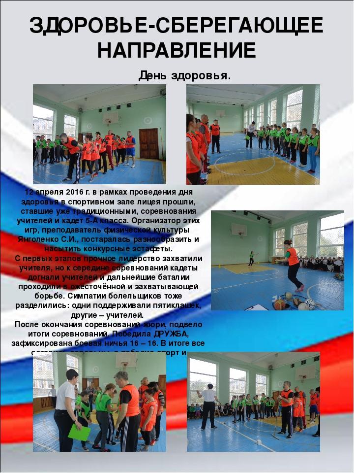 12 апреля 2016 г. в рамках проведения дня здоровья в спортивном зале лицея пр...