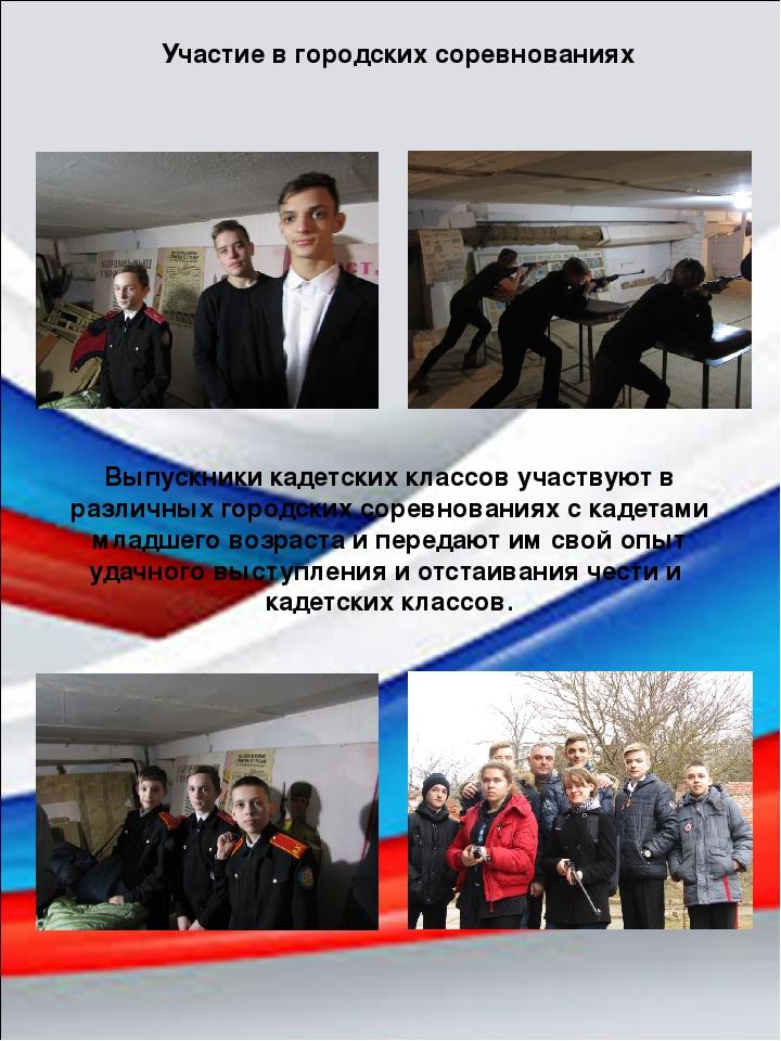Участие в городских соревнованиях Выпускники кадетских классов участвуют в ра...