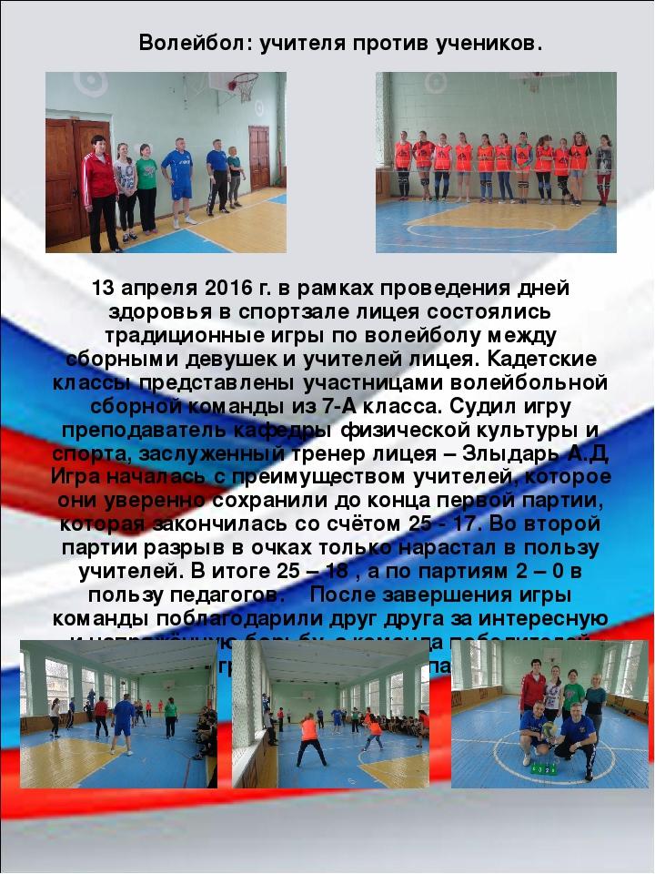 Волейбол: учителя против учеников. 13 апреля 2016 г. в рамках проведения дней...
