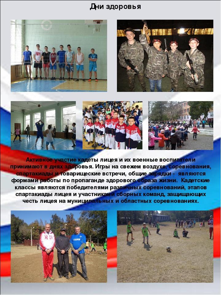 Дни здоровья Активное участие кадеты лицея и их военные воспитатели принимают...