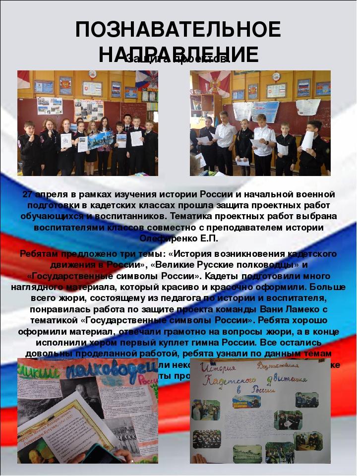 27 апреля в рамках изучения истории России и начальной военной подготовки в к...