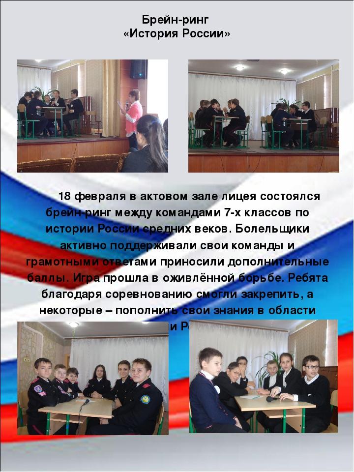 Брейн-ринг «История России» 18 февраля в актовом зале лицея состоялся брейн-р...