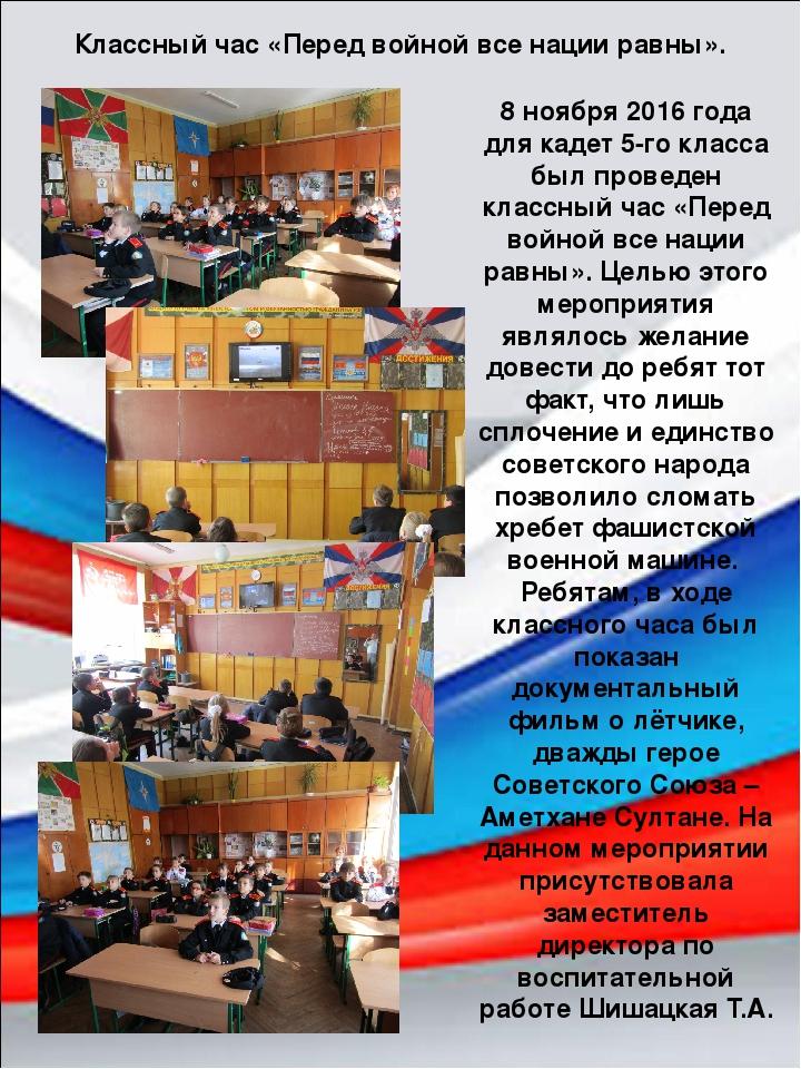 8 ноября 2016 года для кадет 5-го класса был проведен классный час «Перед вой...