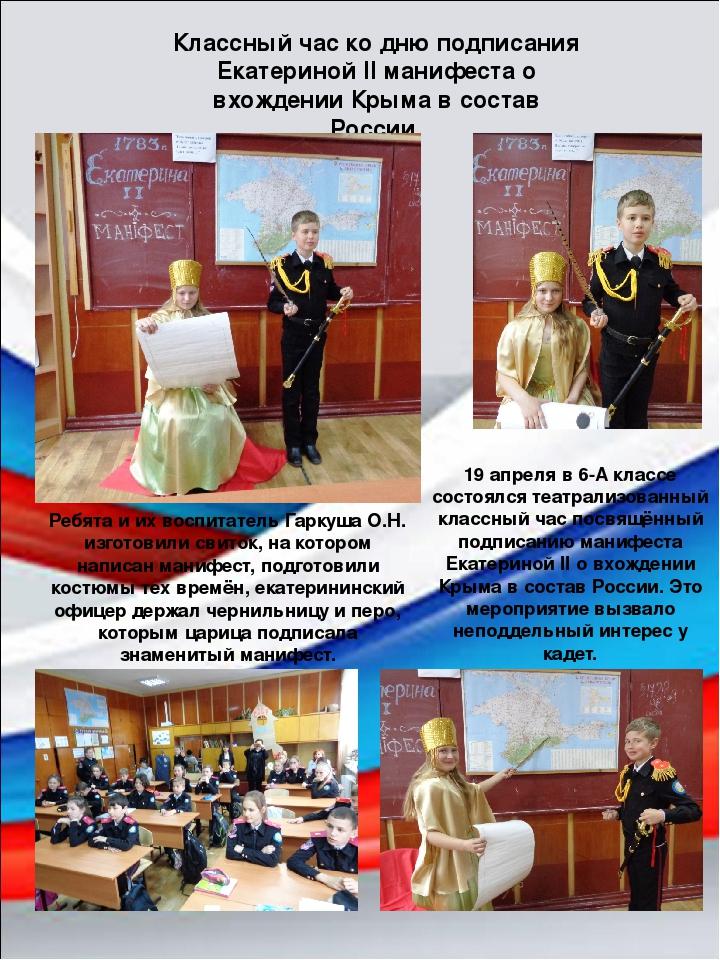 Классный час ко дню подписания Екатериной II манифеста о вхождении Крыма в со...