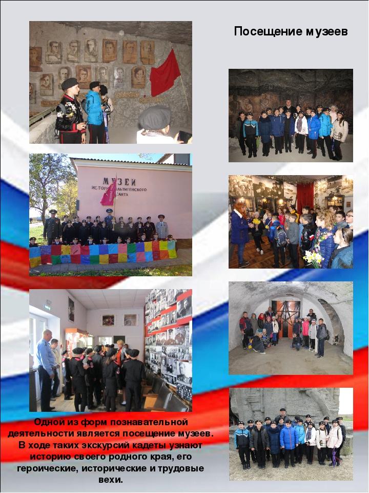 Посещение музеев Одной из форм познавательной деятельности является посещение...