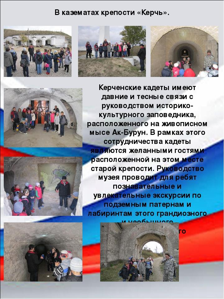 Керченские кадеты имеют давние и тесные связи с руководством историко-культур...