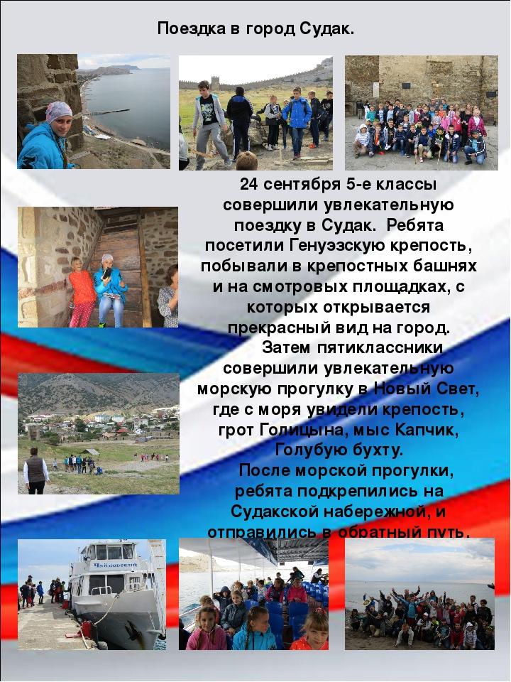 24 сентября 5-е классы совершили увлекательную поездку в Судак. Ребята посети...