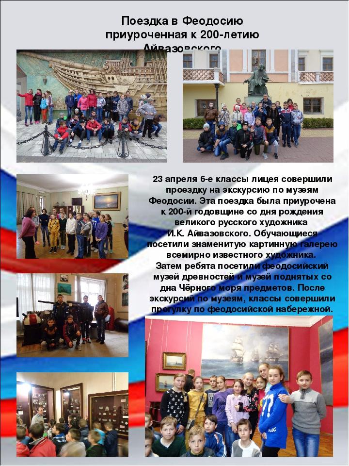 Поездка в Феодосию приуроченная к 200-летию Айвазовского 23 апреля 6-е классы...