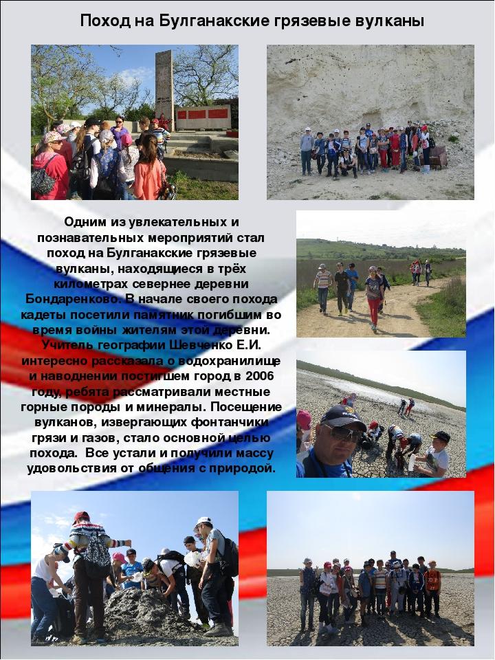 Поход на Булганакские грязевые вулканы Одним из увлекательных и познавательны...