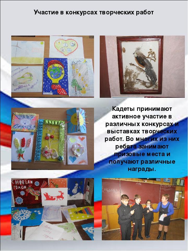 Участие в конкурсах творческих работ Кадеты принимают активное участие в разл...